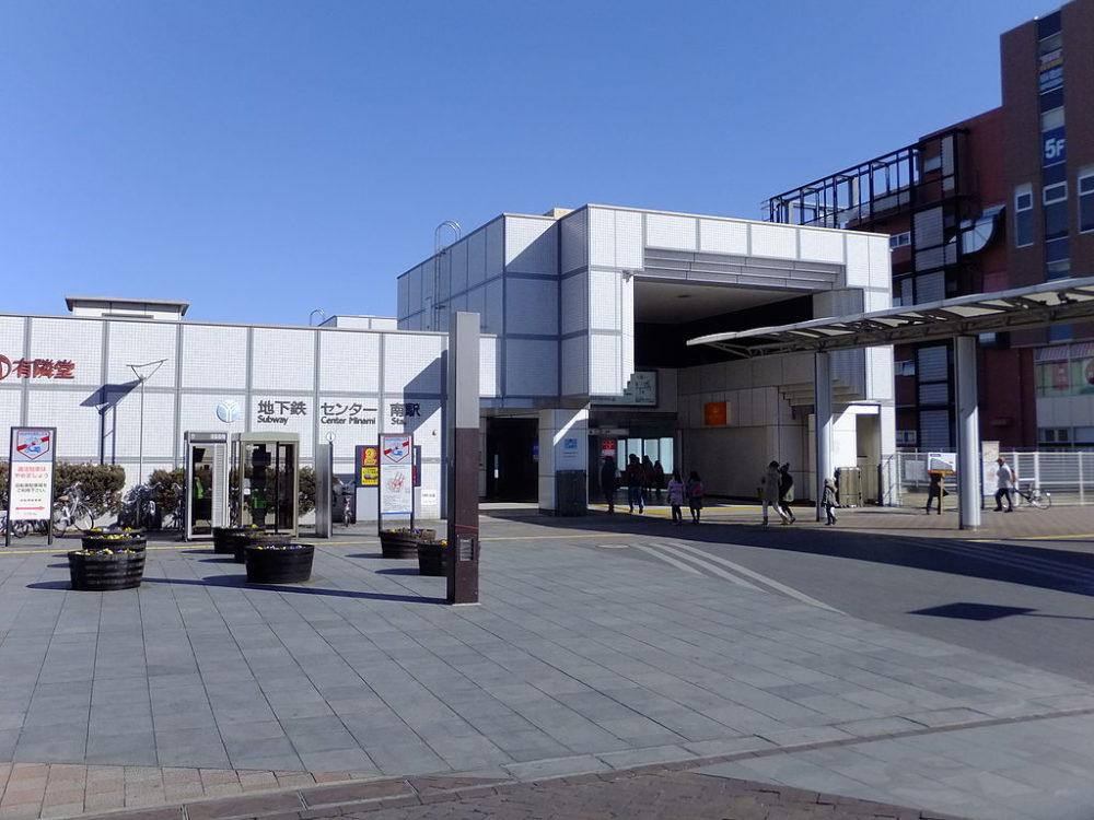 センター南駅